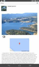 """Публична уеб платформа """"Туристически атракции - въдичарство, риболов, лов и местна кулинария в Родопа планина"""""""